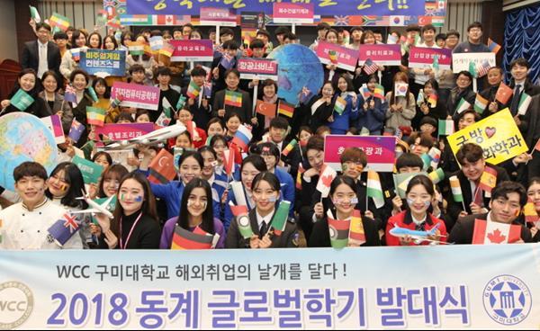 취업률 장학금 최상위권 구미대학교, 수시모집 전형별 특징
