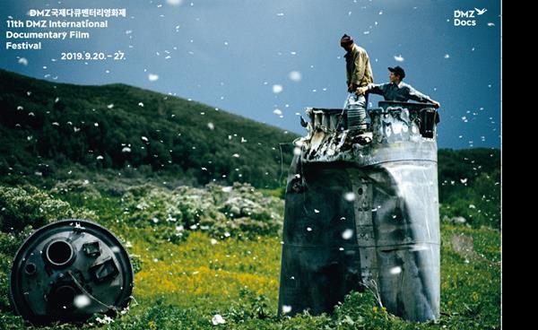 제11회  DMZ 국제다큐멘터리영화제, 9월 20일부터 8일간 개최