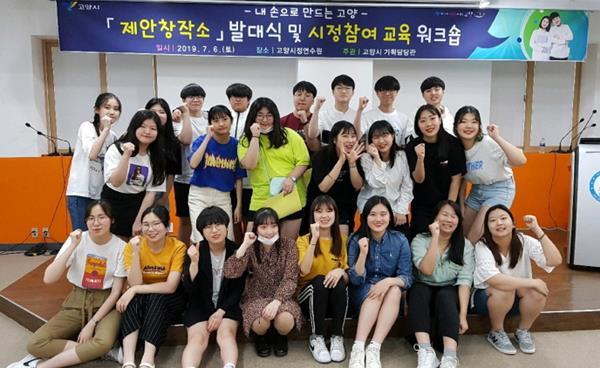 2019 고양시 청소년 '제안창작소'