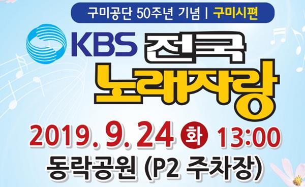 구미공단 50주년 기념, KBS 전국노래자랑 구미시편 개최