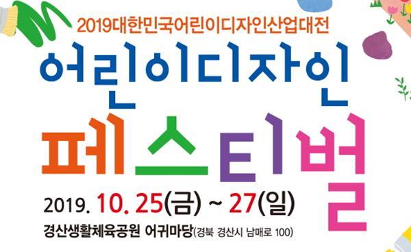2019 대한민국어린이디자인 공모전 및 어린이디자인페스티벌 개최