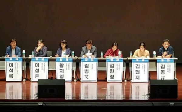 성남지역 교육정책 토론회