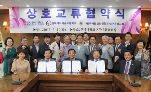 구미대, 경북과학기술고 국가품질명장협회와 MOU 체결
