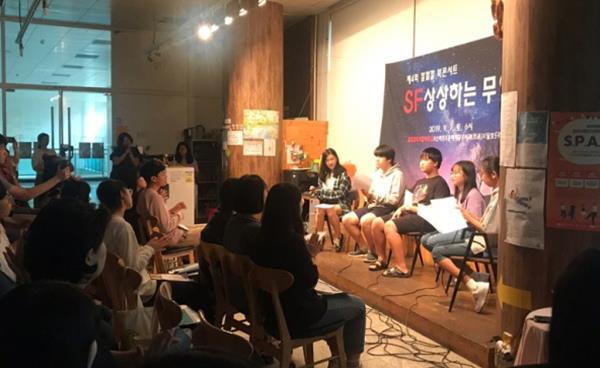 청소년책문화공간 '깔깔깔' 주최 - 제4회 깔깔깔 북콘서트 'SF, 상상하는 무엇'