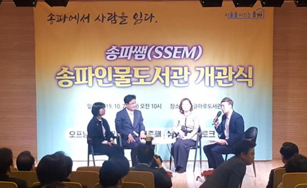 송파 교육 자원 총망라 '송파쌤' 스타트