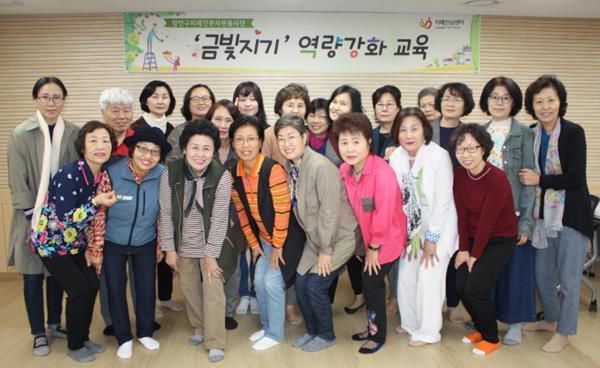 양천구 치매안심센터 자원봉사모임 '금빛지기'
