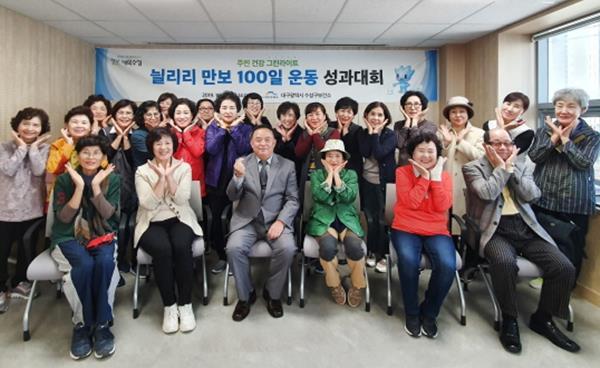 대구시 수성구 '늴리리 만보 100일 걷기' 시상식 열어