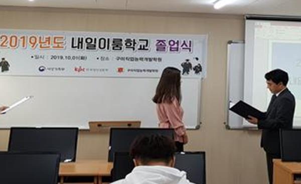 구미직업능력개발학원, 내일이룸학교 졸업식 개최