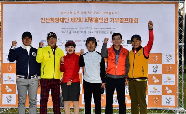 안산희망재단 '희망 홀인원-기부골프대회'