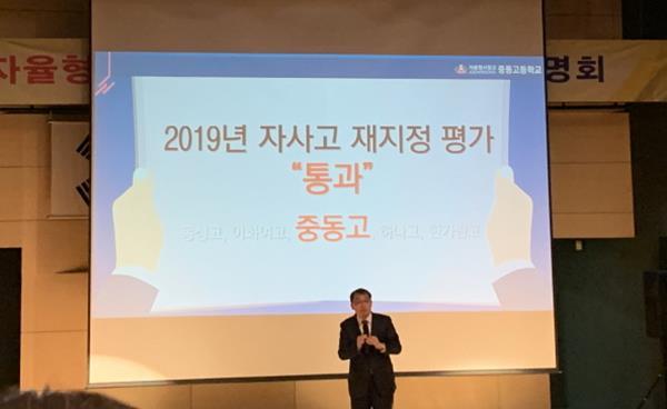 중동고 '2020학년도 신입생 입학설명회'