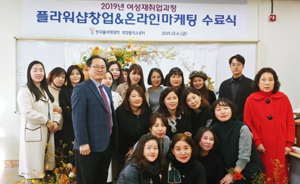 한국폴리텍대학 서울정수캠퍼스 '플라워샵창업&온라인마케팅' 과정 수료식 현장