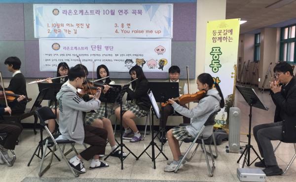 풍동중 아침맞이 등굣길 오케스트라 연주회 진행