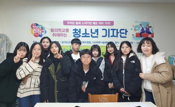파주 꿈의학교 '꿈의학교를 취재하는 청소년 기자단'
