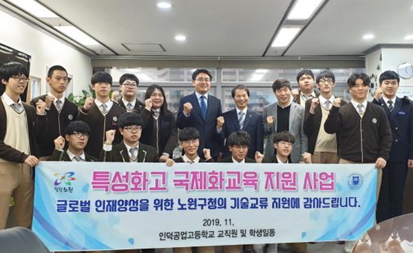 인덕공고 국제화교육지원사업으로 새로운 해외취업 장 열어