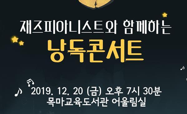 목마교육도서관 성탄특강 낭독콘서트