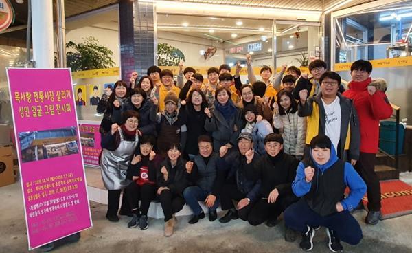 강서고등학교 '상인 얼굴 그림 전시회' 열어