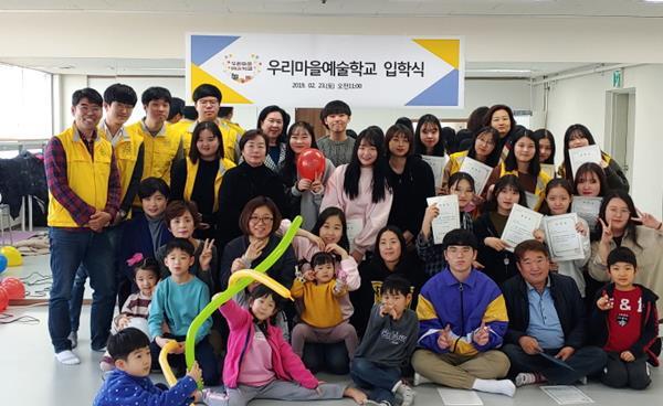 마을공동체 우리마을예술학교 제7회 입학식 개최해