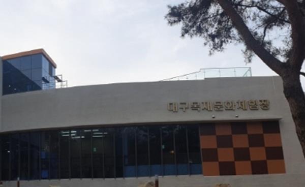 대구수목원 목재문화체험장, 4월 개관 예정