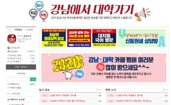 가입 회원 6천 명 돌파, 강남서초지역 교육카페 '강남에서 대학가기'
