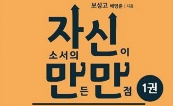 배영준 교사의 「자신만만 학생부세특족보」 들여다보기