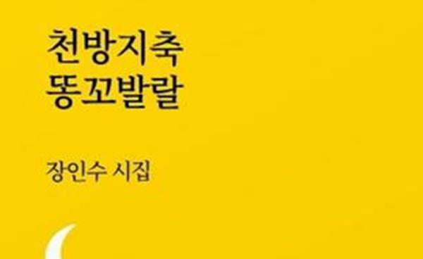 신간 소개 _ 장인수 시집 <천방지축 똥꼬발랄>