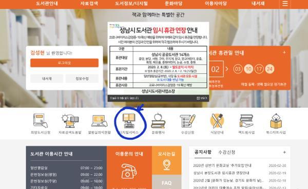 성남·용인 전자도서관
