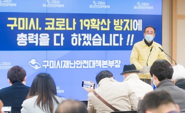 경북 구미시 '코로나19 지역고용대응 특별지원사업' 시행