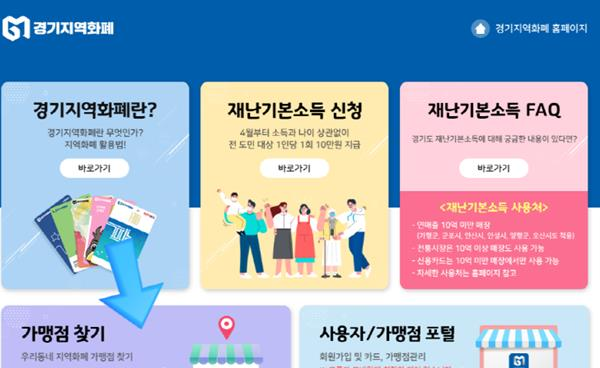 경기도 재난기본소득 신청법&사용처