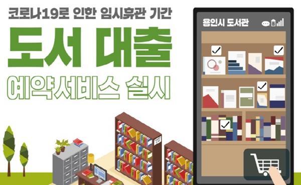 성남·용인 공공도서관 휴관 중 이용방법