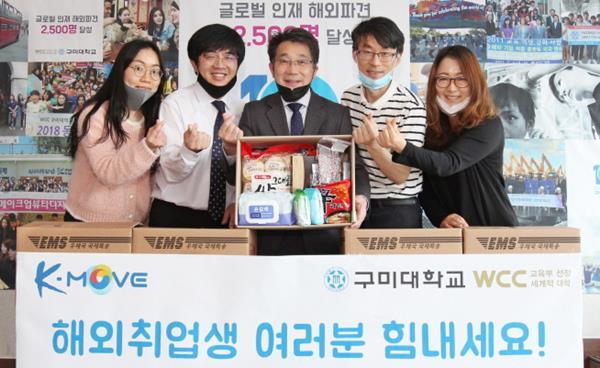 구미대, 해외취업생 위한 '긴급 생필품' 지원