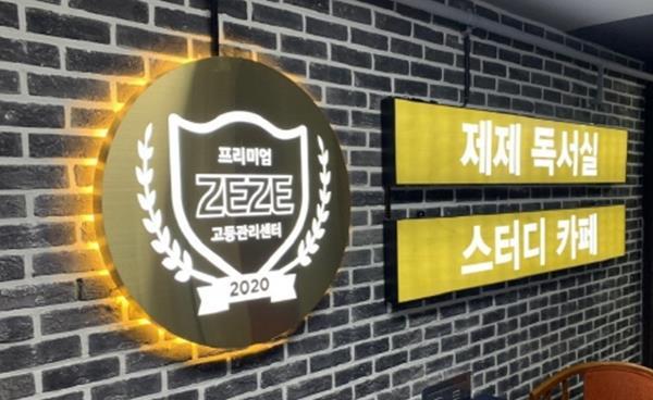 목동맘이 만든 학습관리형 독서실 'ZEZE(제제)' 오픈기념, 3개월 등록 시 10% 할인