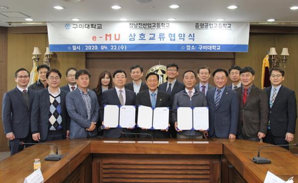 구미대학교, 군 특성화 고교와 'e-MU 진학' 협약