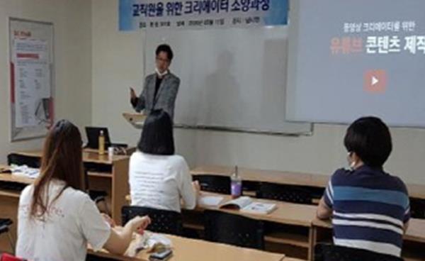 구미직업능력개발학원, SNS 전문가 초청 역량강화 특강