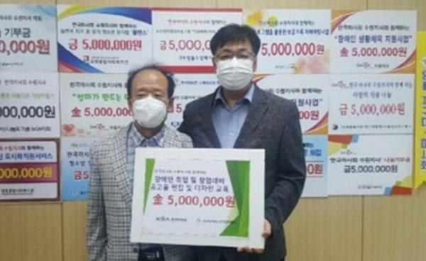 한국마사회 수원지사 한국장애인교육문화협회에 기부금 전달