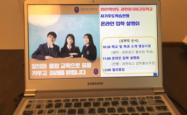 2021학년도 신입생을 위한 외국어고등학교 온라인 입학설명회