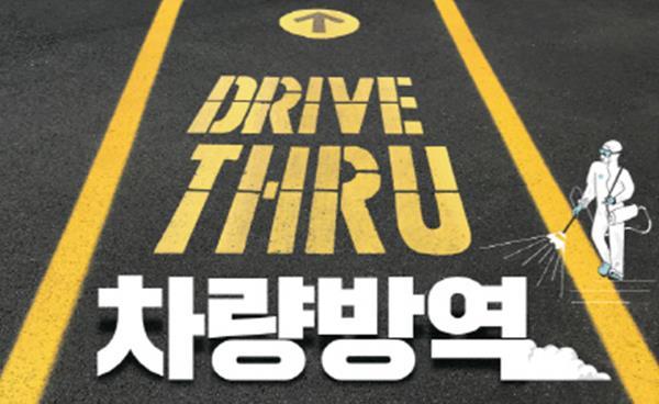 성남시 '코로나19' 드라이브 스루 차량 방역