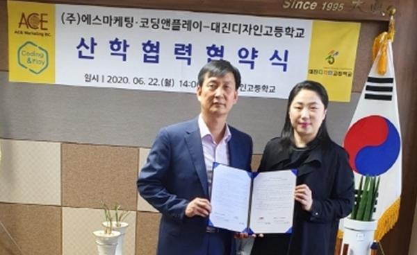강남 '대진디자인고', 지역사회 기업과 산학협력 협약식