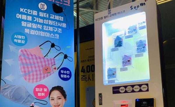 고양시니어클럽 어르신들이 제작한 마스크, 자판기 통해 판매