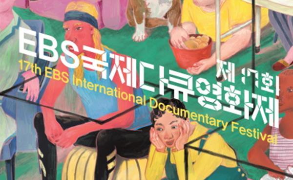제17회 EBS 국제다큐영화제(EIDF 2020), 17일부터 23일까지 열려