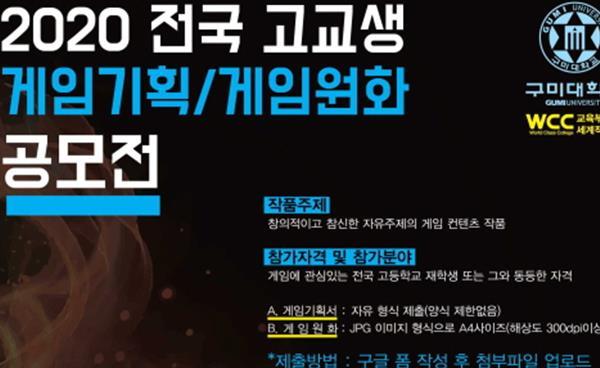 구미대학교, '전국 고교생 게임기획 및 게임원화 공모전' 개최
