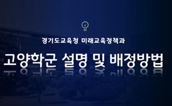 고양학군 2021학년도 고입전형 후기학교 7,020명 모집