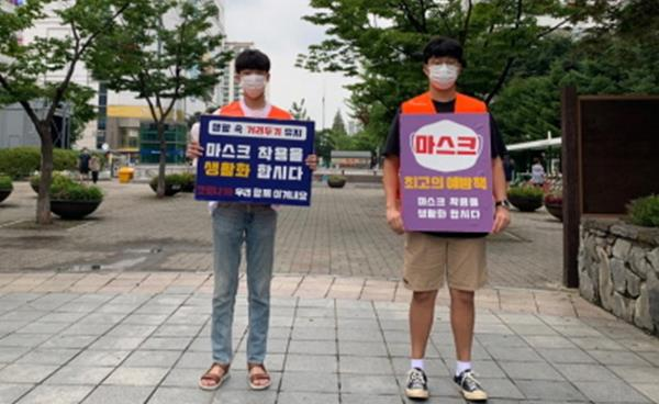 청소년글로벌리더 봉사 동아리 '퍼네이션' 마스크 쓰기 캠페인 펼쳐