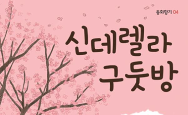 '산타 교장 류근원' 동화작가로 훨훨 날아