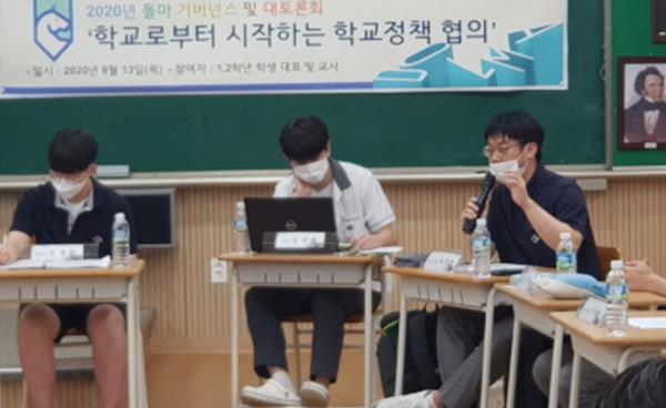 고교 선택 앞둔 중3을 위한 분당지역 고교 탐방_ 돌마고등학교