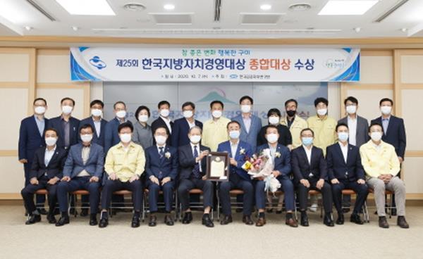 경북 구미시 , 2020년 한국지방자치경영대상 종합대상 수상