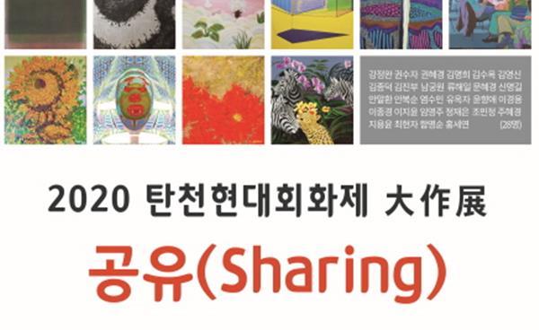 온라인으로 감상하는 2020 탄천현대회화제 대작전 <공유(Sharing)전>