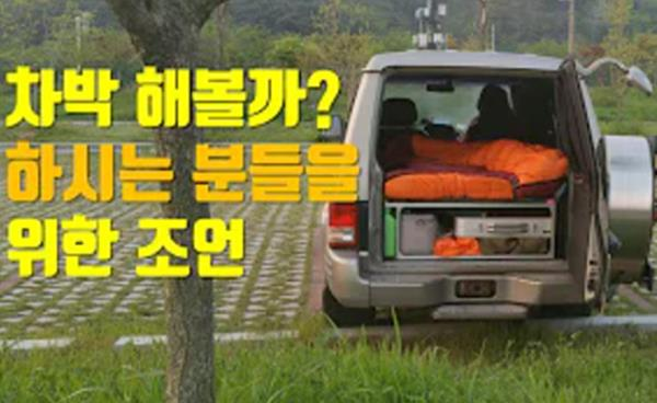 유튜브 인기채널 차박 캠핑&여행