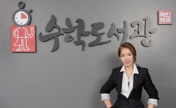 '수학도서관'학원 이현주 원장 인터뷰-신유형 대비②