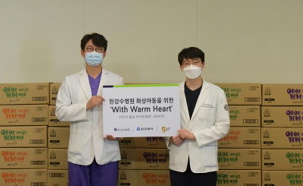 영등포구 한강수병원, 화상아동을 위한 나눔 실천 'With Warm Heart'