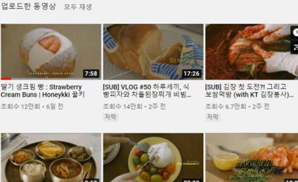 유튜브 인기 요리채널